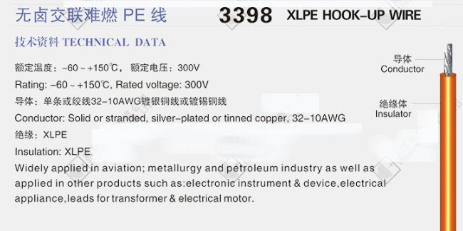 3398 XLPE HOOK UP WIRE 無卥交聯難燃PE線